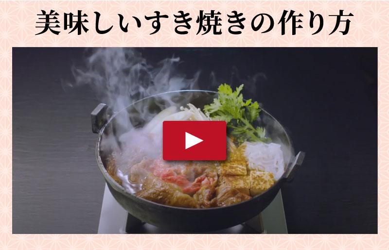 すき焼きの作り方