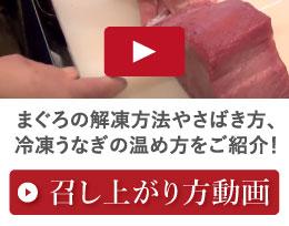 美味しい食べ方動画
