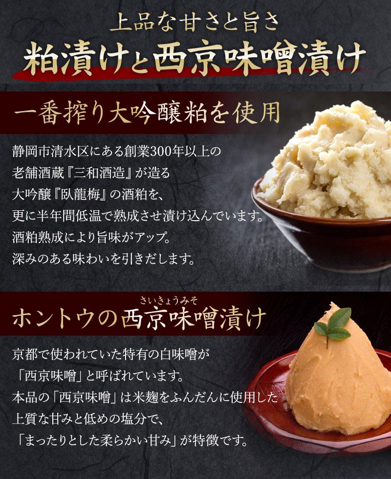 粕漬け 西京味噌漬け