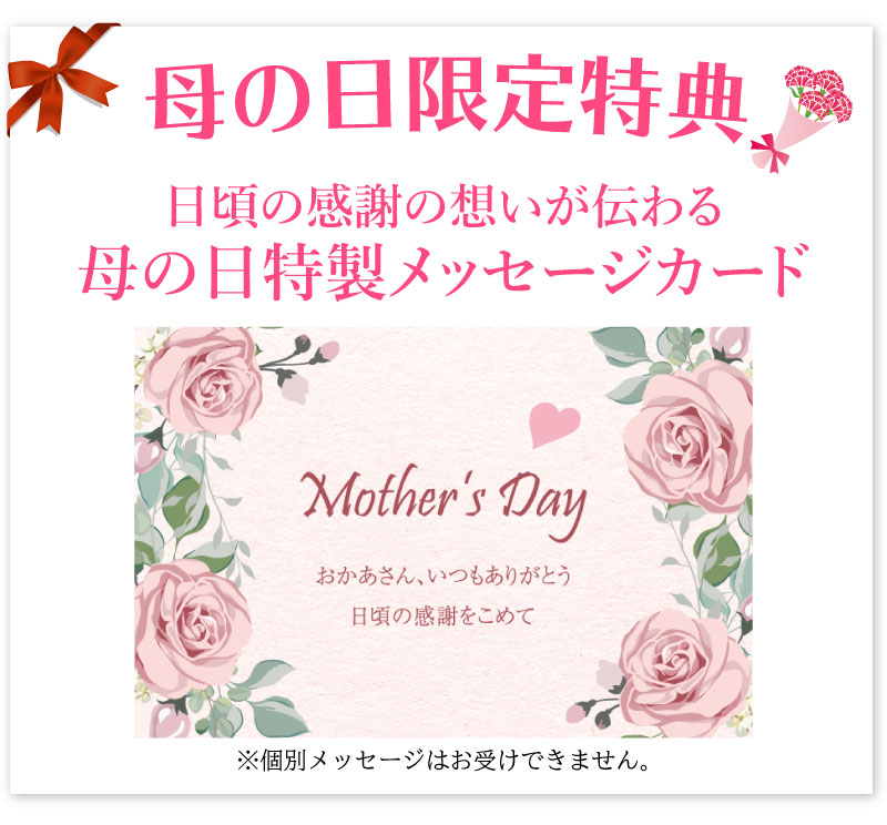 母の日メッセージカード