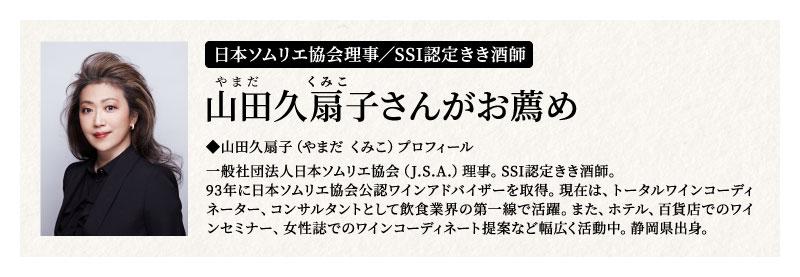 日本ソムリエ協会理事・山田久扇子さん推薦