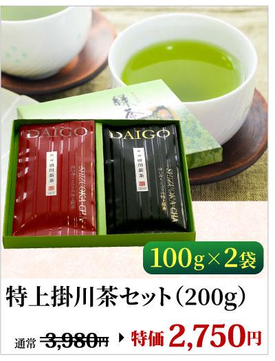 掛川深蒸し茶200g