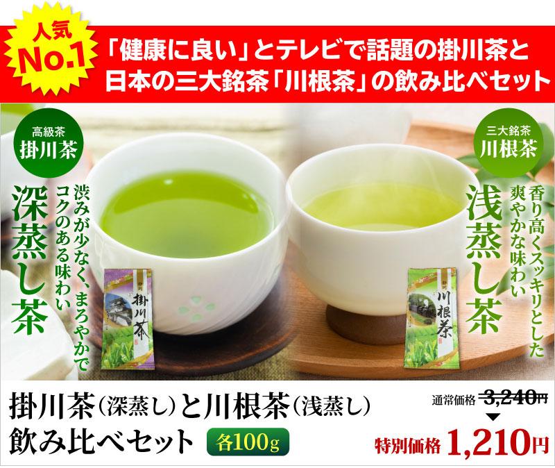 掛川茶・川根茶飲み比べセット