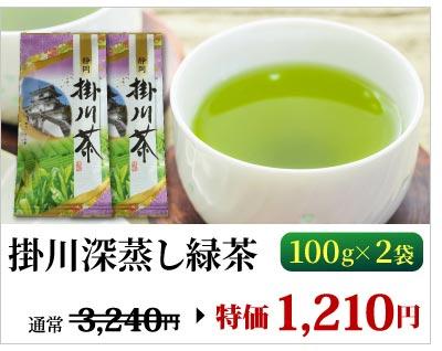 掛川深蒸し緑茶
