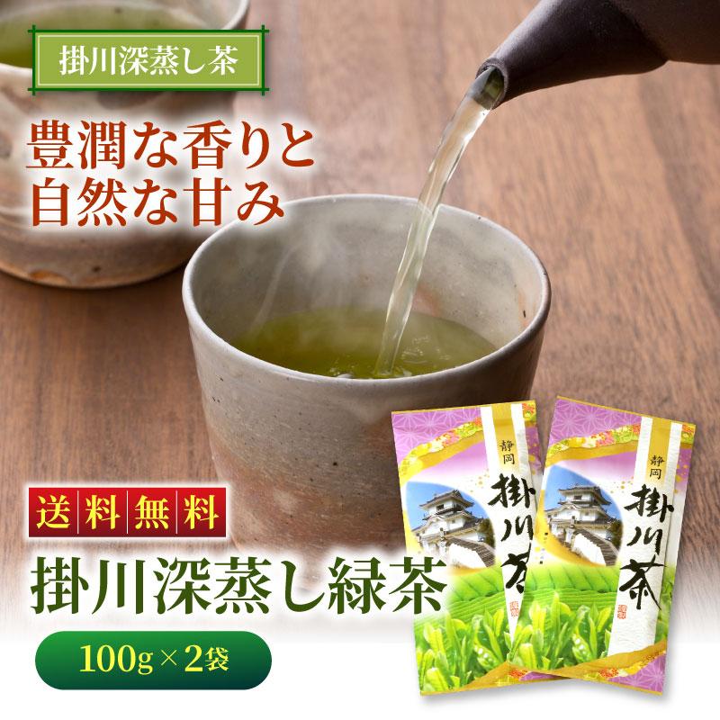 掛川茶2本