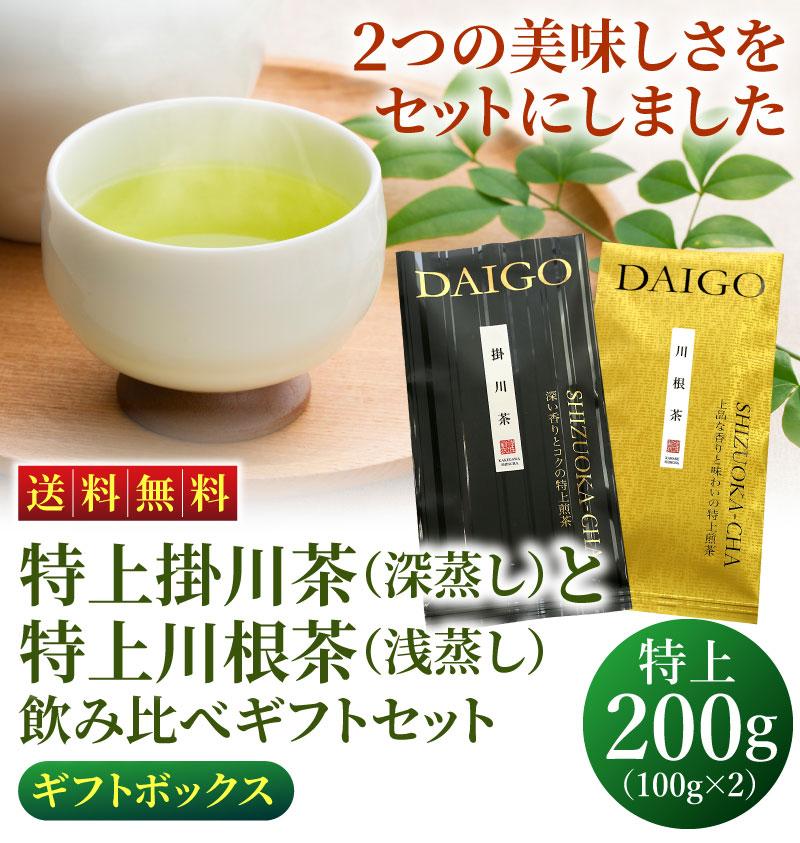 掛川茶&川根茶200g