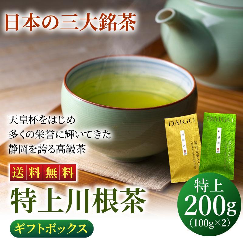 特上川根茶