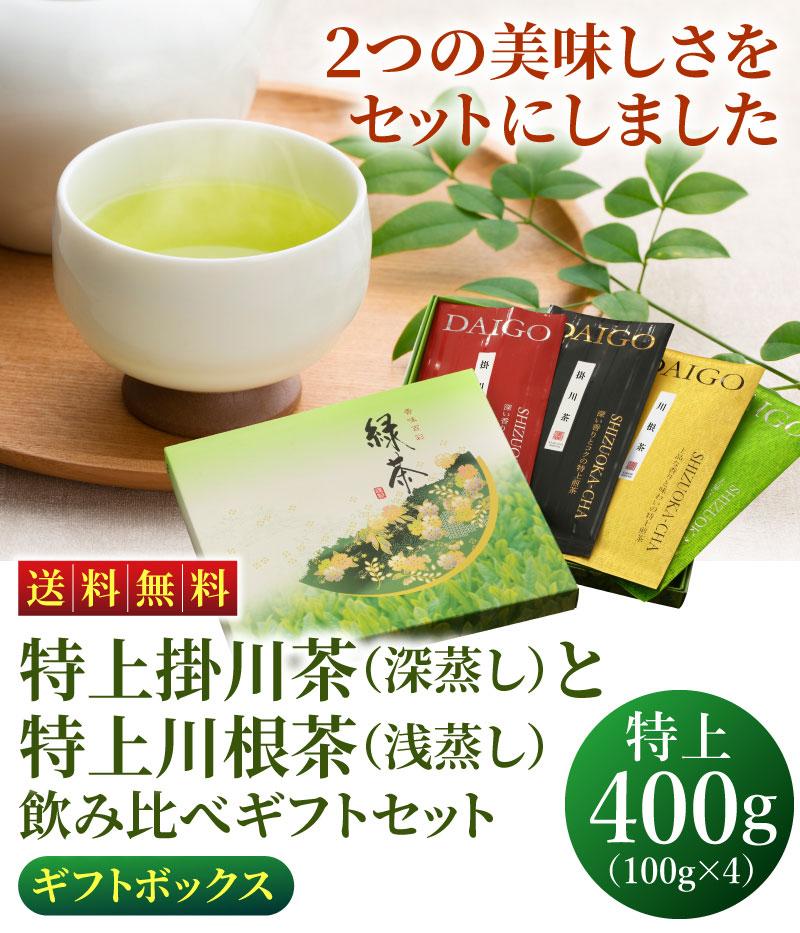 掛川茶&川根茶400g
