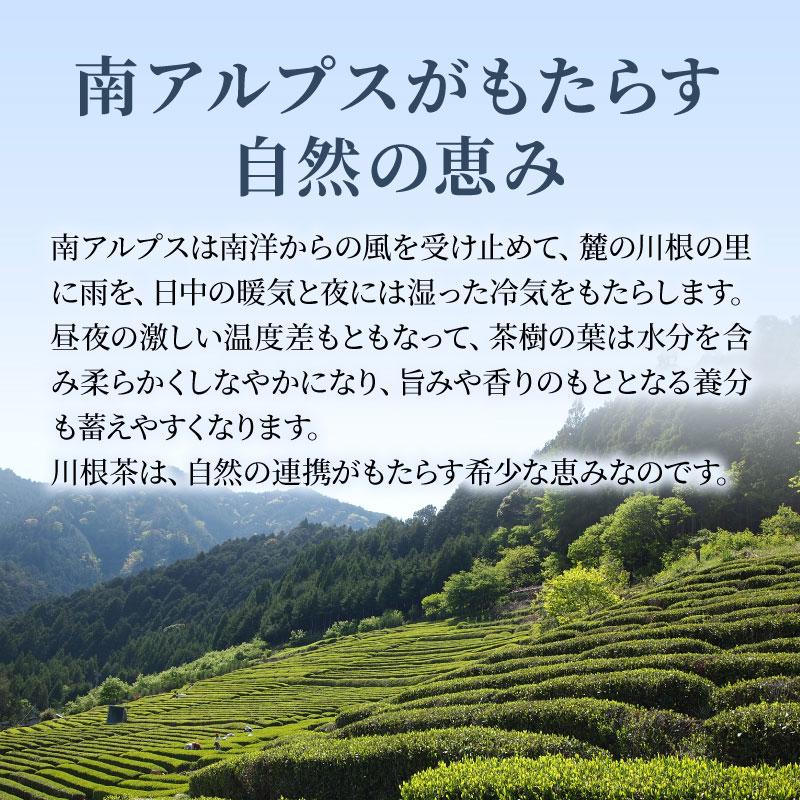 川根茶・自然の恵み